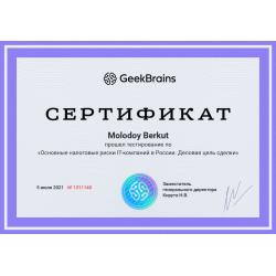 """Сертификат """"Основные налоговые риски IT-компаний в России. Деловая цель сделки"""""""
