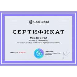 """Сертификат """"Правовые формы и особенности учреждения компании"""""""