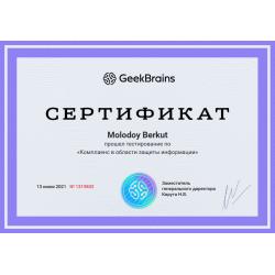 """Сертификат """"Комплаенс в области защиты информации"""""""