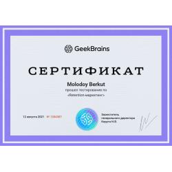 """Сертификат """"Retention-маркетинг"""""""