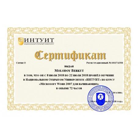 """Сертификат """"Microsoft Word 2007 для начинающих"""""""