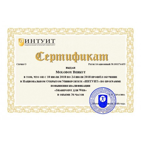 "Сертификат ""Sharepoint для Web"""