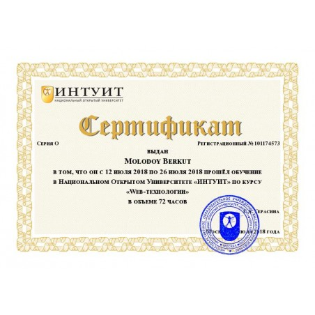 "Сертификат ""Web-технологии (Академия Microsoft)"""