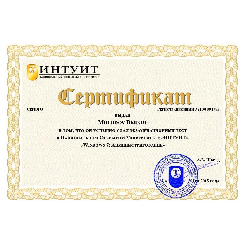 """Сертификат """"Windows 7 Администрирование (сертификация)"""""""