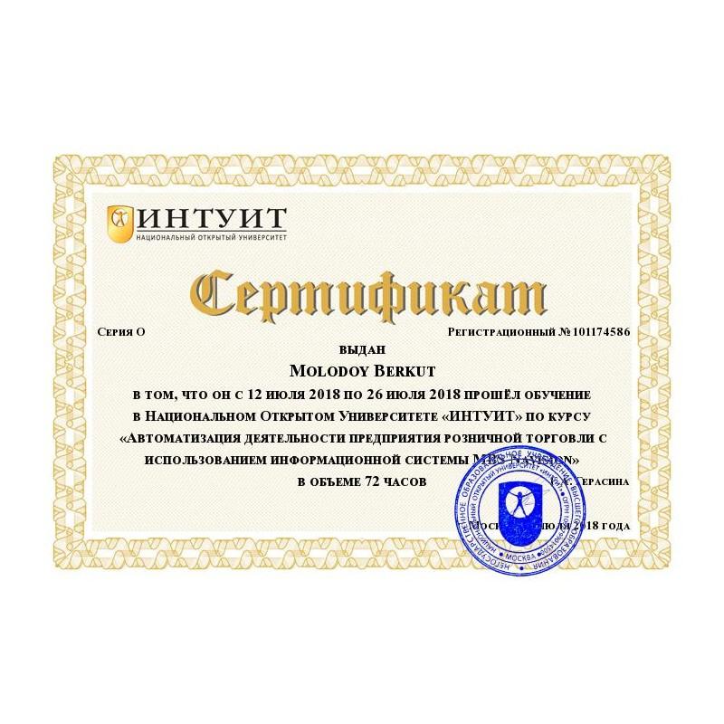 """Сертификат """"Автоматизация деятельности предприятия розничной торговли с использованием информационной системы MBS Navision"""""""