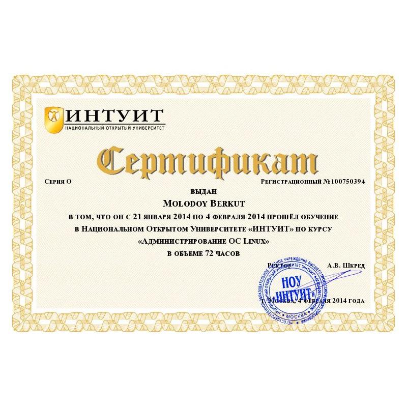 """Сертификат """"Администрирование ОС Linux"""""""