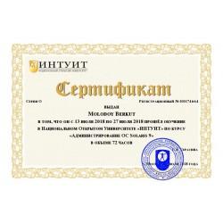 """Сертификат """"Администрирование ОС Solaris 9"""""""