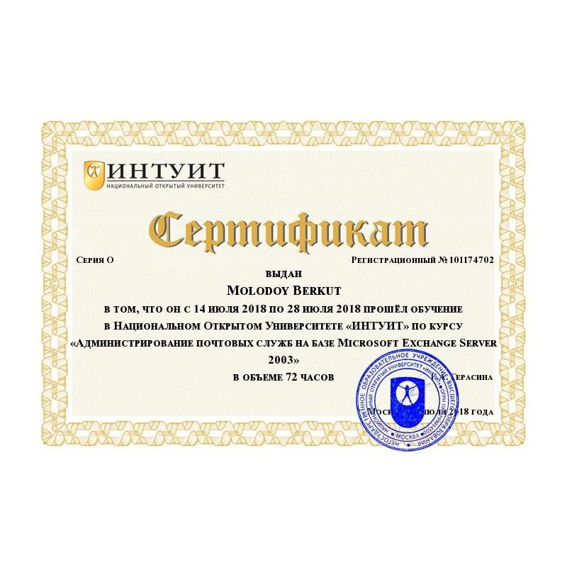 """Сертификат """"Администрирование почтовых служб на базе Microsoft Exchange Server 2003"""""""