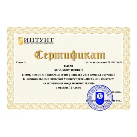 """Сертификат """"Алгоритмы и модели вычислений"""""""