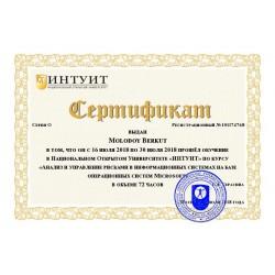 """Сертификат """"Анализ и управление рисками в информационных системах на базе операционных систем Microsoft"""""""