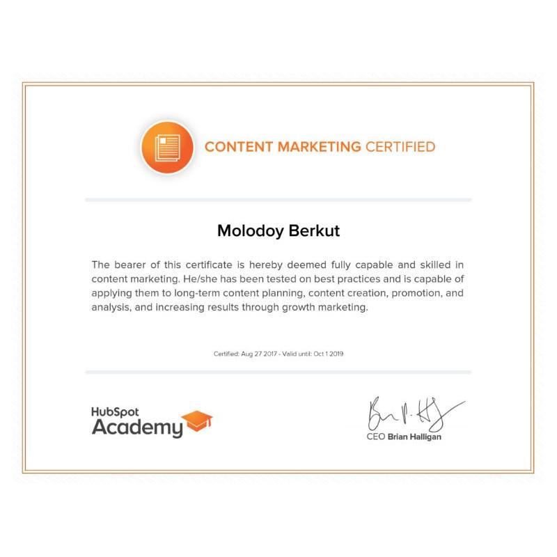Сертификат специалиста Hubspot Content Marketing