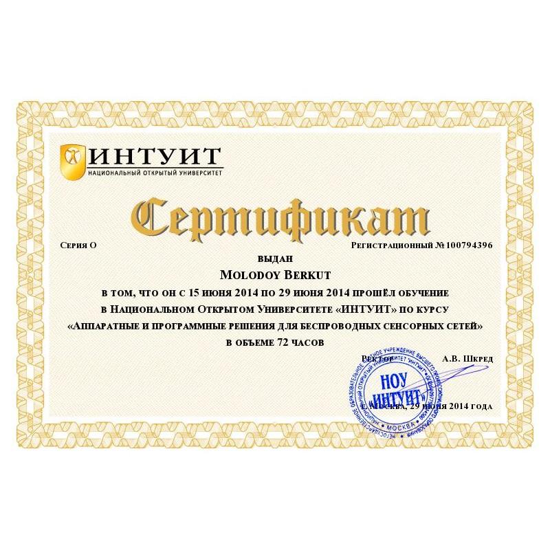 """Сертификат """"Аппаратные и программные решения для беспроводных сенсорных сетей"""""""