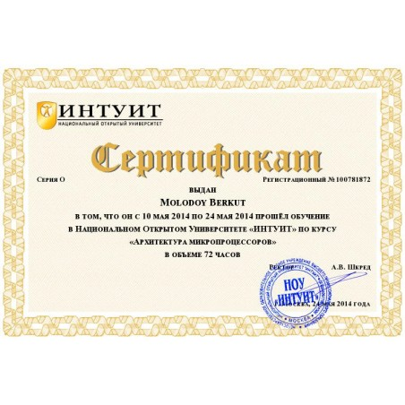 """Сертификат """"Архитектура микропроцессоров"""""""