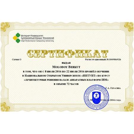 """Сертификат """"Архитектурные решения на базе аппаратных платформ IBM"""""""