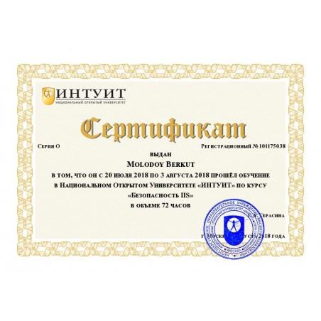 """Сертификат """"Безопасность IIS"""""""
