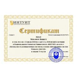 """Сертификат """"Безопасность компьютерных систем на основе операционных систем Windows 2003/XP"""""""