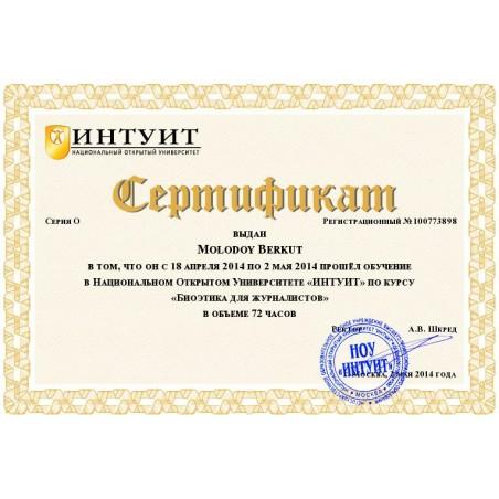 "Сертификат ""Биоэтика для журналистов"""