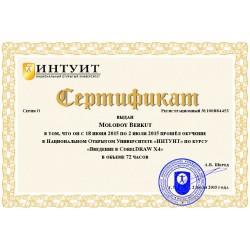 """Сертификат """"Введение в CorelDRAW X4"""""""