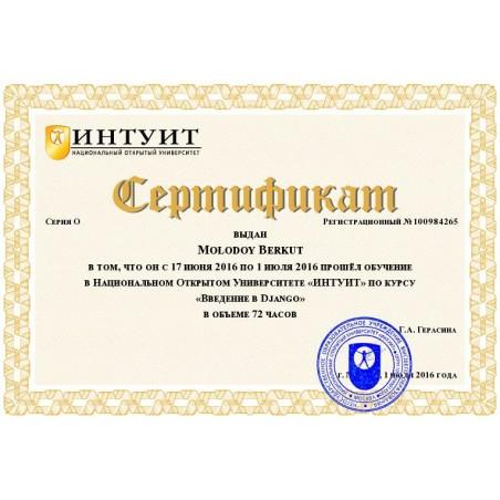 """Сертификат """"Введение в Django"""""""