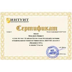 """Сертификат """"Введение в XNA"""""""