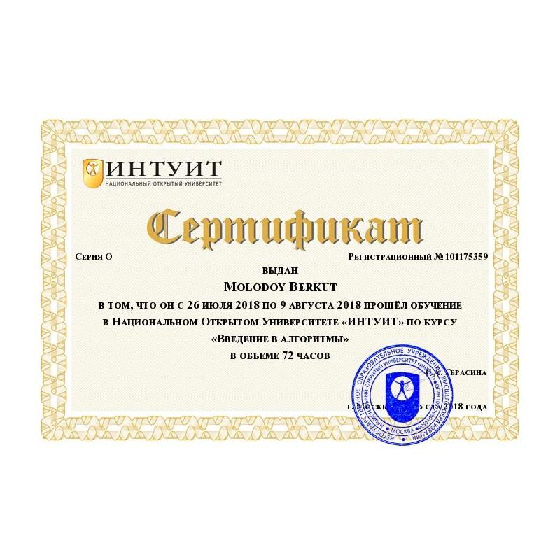 """Сертификат """"Введение в алгоритмы"""""""