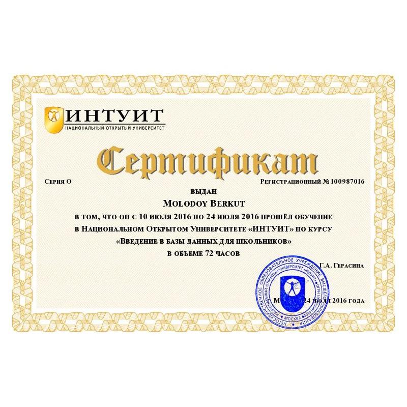 """Сертификат """"Введение в базы данных для школьников"""""""