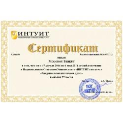 """Сертификат """"Введение в библиотечное дело"""""""