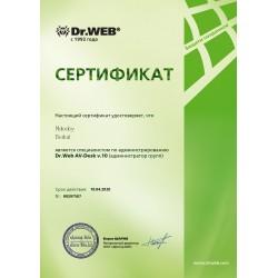 Сертификат DWCERT-004-10 Специалист по администрированию интернет-сервиса Dr.Web AV-Desk версия 10