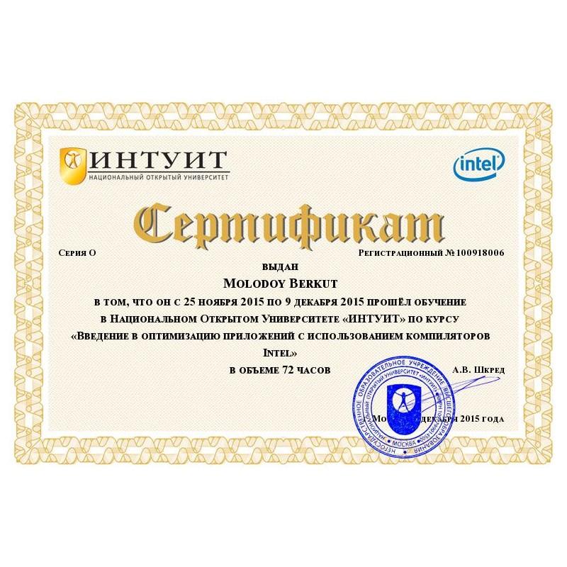"""Сертификат """"Введение в оптимизацию приложений с использованием компиляторов Intel"""""""