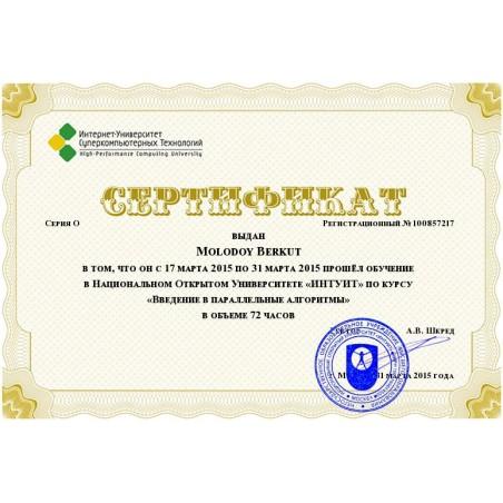 """Сертификат """"Введение в параллельные алгоритмы"""""""