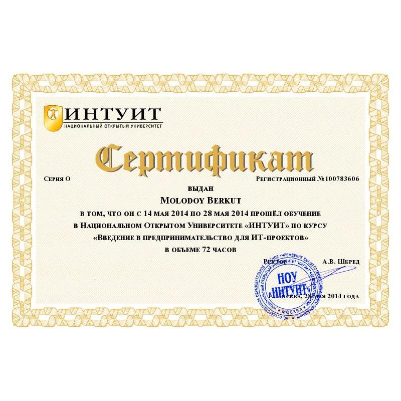 """Сертификат """"Введение в предпринимательство для ИТ-проектов"""""""