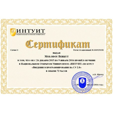 """Сертификат """"Введение в программирование на C# 2.0"""""""