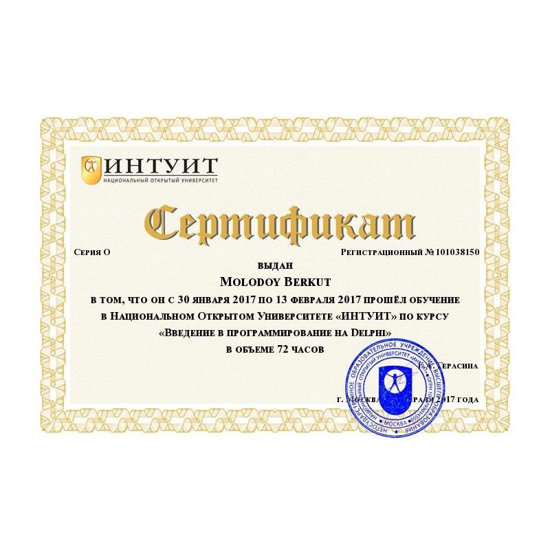 """Сертификат """"Введение в программирование на Delphi"""""""