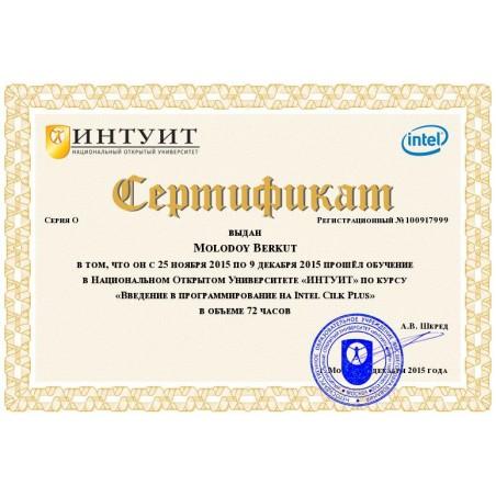 """Сертификат """"Введение в программирование на Intel Cilk Plus"""""""