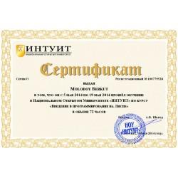 """Сертификат """"Введение в программирование на Лиспе"""""""