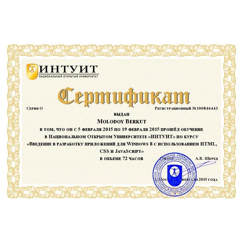 """Сертификат """"Введение в разработку приложений для Windows 8 с использованием HTML, CSS и JavaScript"""""""