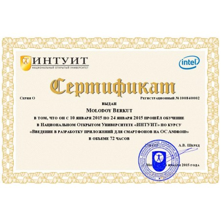 """Сертификат """"Введение в разработку приложений для смартфонов на ОС Android"""""""