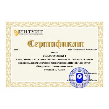 """Сертификат """"Введение в теорию автоматов"""""""
