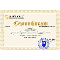 """Сертификат """"Введение в теорию вероятностей"""""""