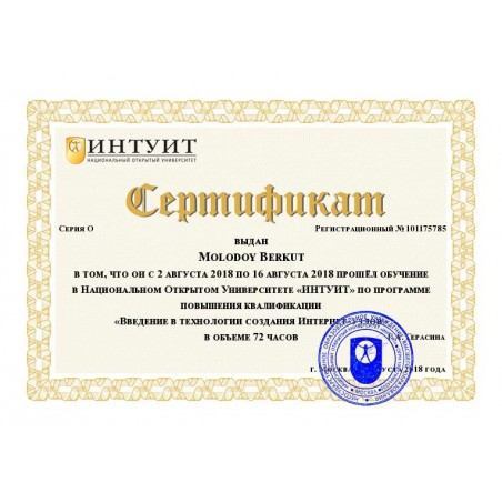 """Сертификат """"Введение в технологии создания Интернет-узлов"""""""
