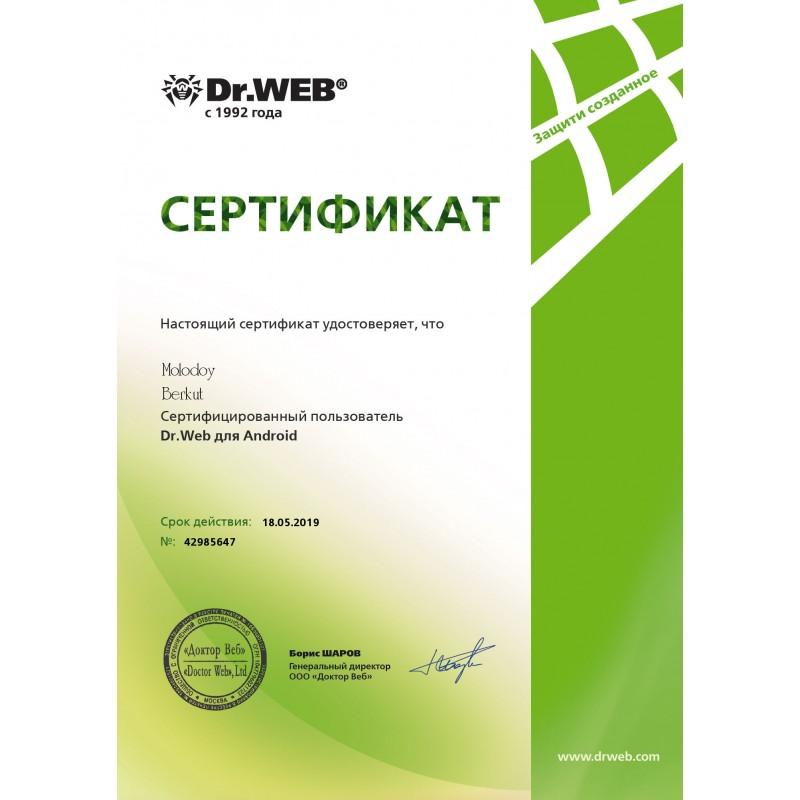 Сертификат DWCERT-030-12 Сертифицированный пользователь Dr.Web для Android