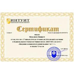 """Сертификат """"Введение в языки программирования C и C++"""""""