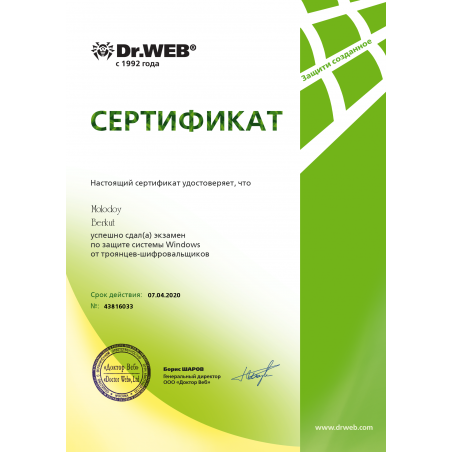 Сертификат DWCERT-070-6 Защита рабочих станций и файловых серверов Windows от действий программ-шифровальщикова