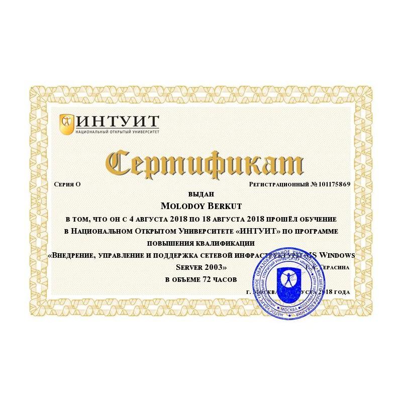 """Сертификат """"Внедрение, управление и поддержка сетевой инфраструктуры MS Windows Server 2003"""""""