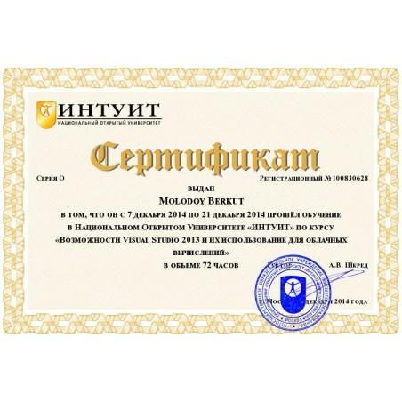 """Сертификат """"Возможности Visual Studio 2013 и их использование для облачных вычислений"""""""