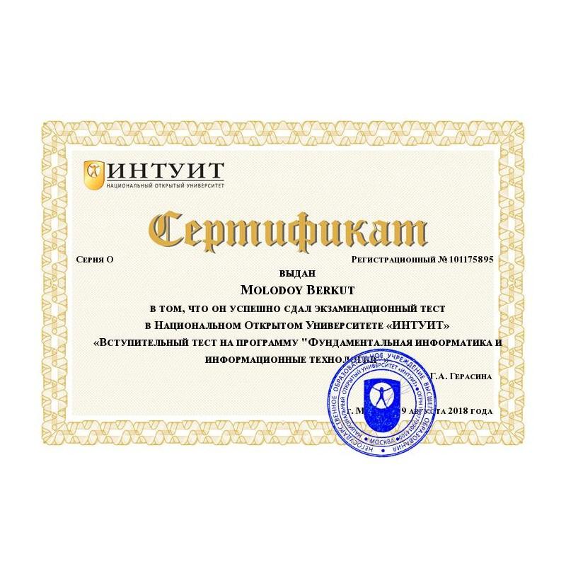 """Сертификат """"Вступительный тест на программу Фундаментальная информатика и информационные технологии"""""""
