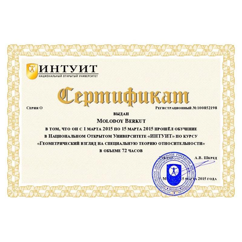 """Сертификат """"Геометрический взгляд на специальную теорию относительности"""""""