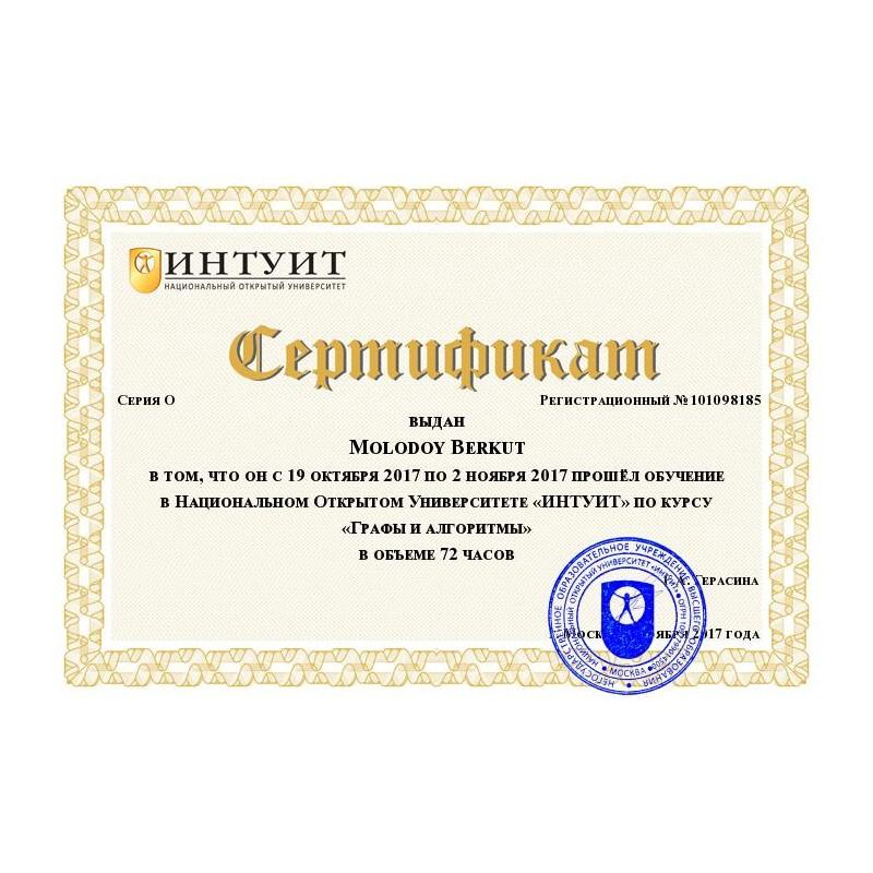 "Сертификат ""Графы и алгоритмы"""