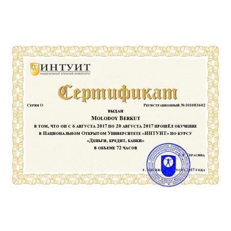 "Сертификат ""Деньги, кредит, банки"""
