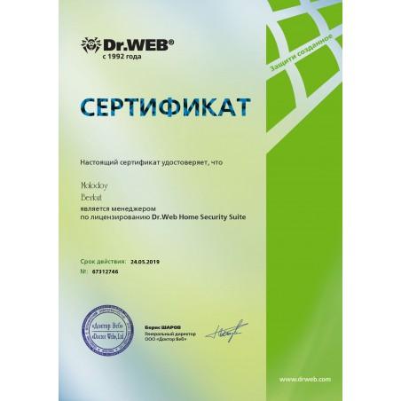 """Сертификат DWCERT-020-3 """"Лицензирование Dr.Web Home Security Suite"""""""